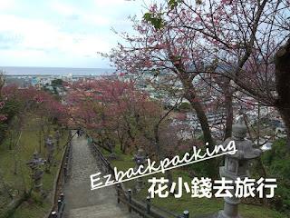 名護城公園賞櫻