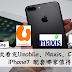 Umobile、Maxis、Celcom iPhone7 配套来了!一次过看完哪家配套更值得~~