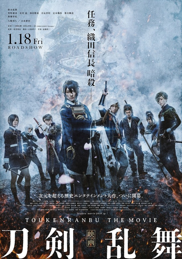 Sinopsis Touken Ranbu: The Movie (2019) - Film Jepang