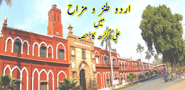 urdu-humour-satire-aligarh-contribution