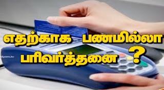 Sathiyam Sathiyame 20-12-2016 Why cashless transaction?