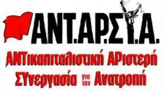 Εκδήλωση – συζήτηση της ΑΝΤΑΡΣΥΑ Ηγουμενίτσας την Παρασκευή το απόγευμα
