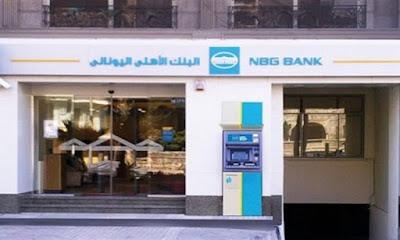 وظائف بنوك - وظائف البنك الاهلي اليوناني NBG 2019 للمؤهلات العليا التقديم الان