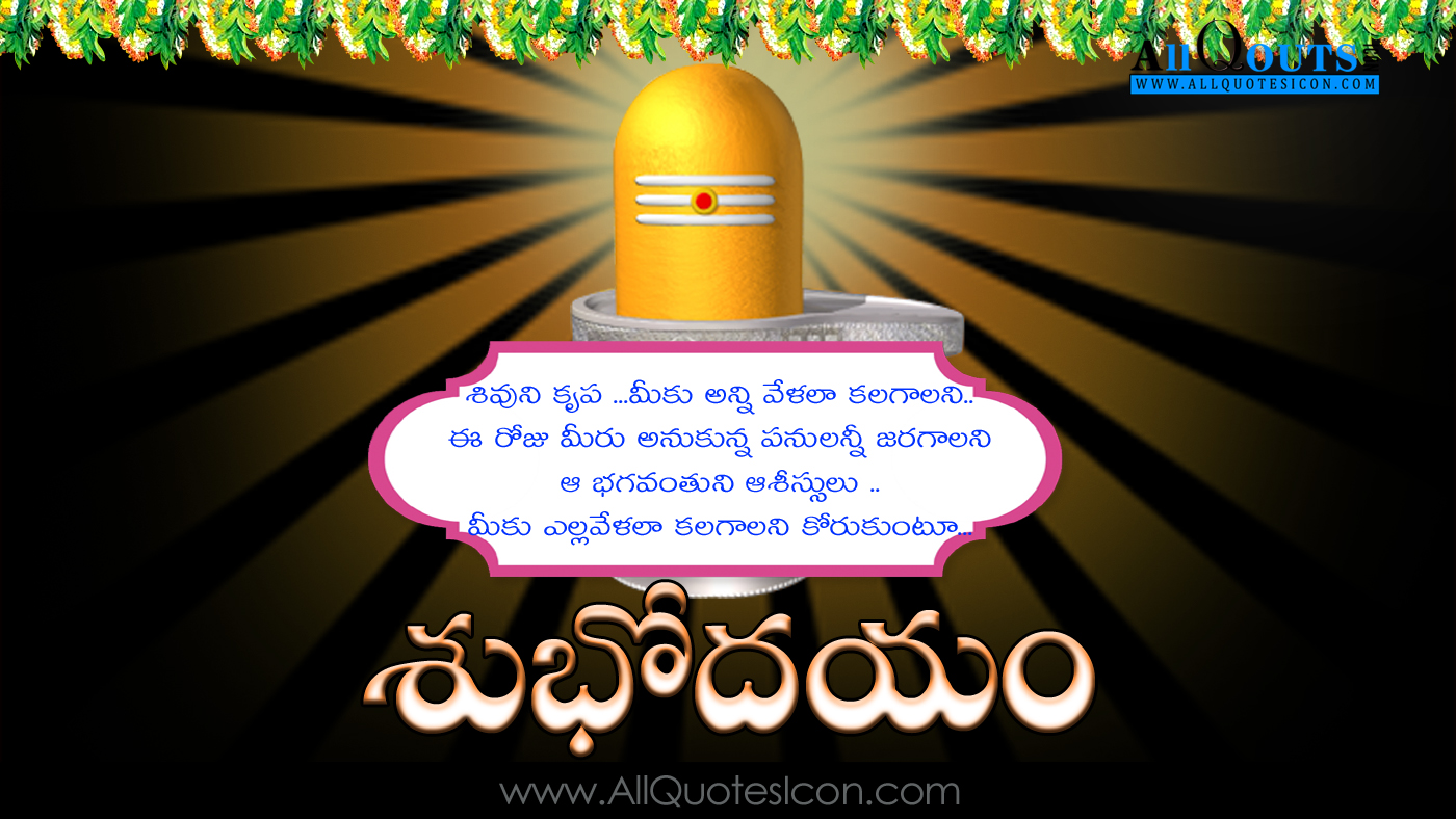 Lord Shiva Images With Quotes In Telugu Vinnyoleo Vegetalinfo