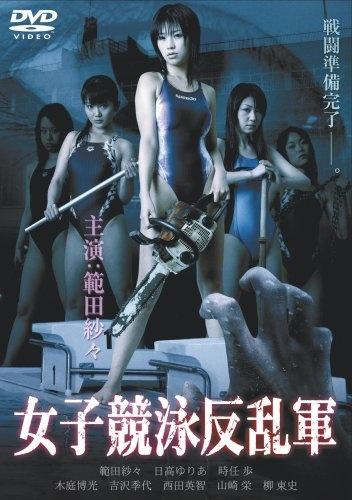 Undead Pool (2007)