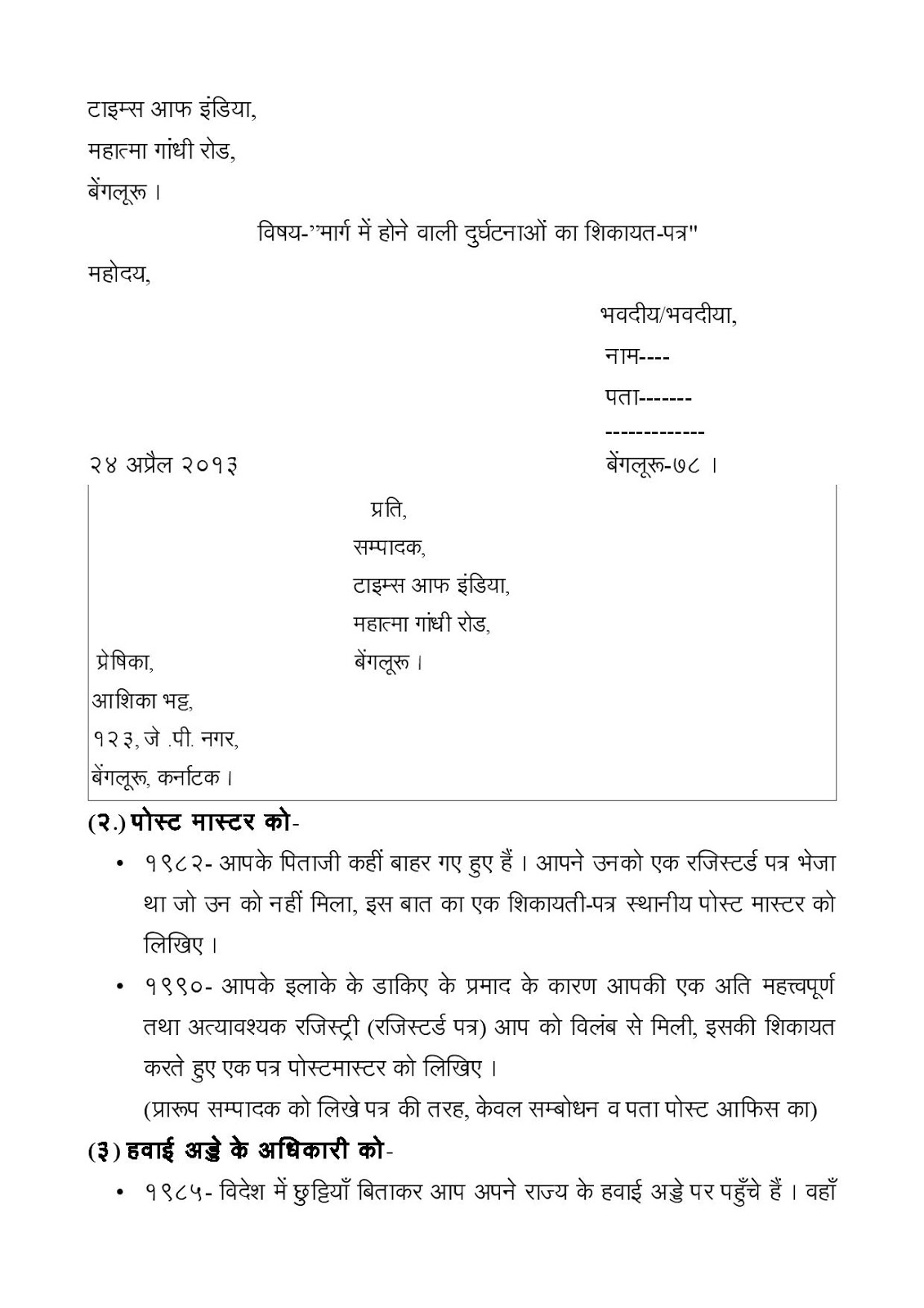 Letter writing services hindi class 10