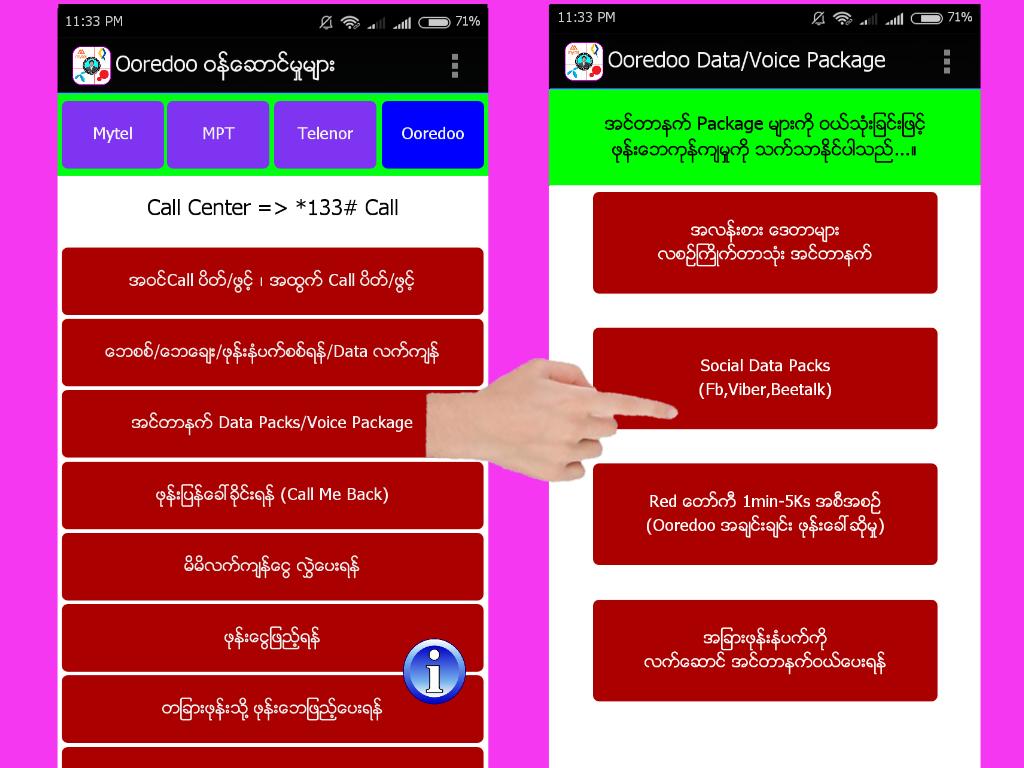 Myanmar Phone Service(AH) Apk - အောင်ဟိန်း