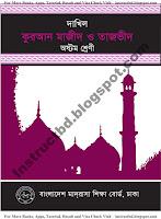 BMEB Dakhil Class Eight Quran Majid o Tajvid