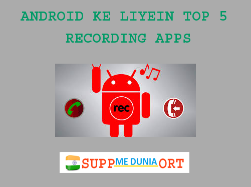 androd ke liyein top 5 recording apps