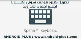 تحميل Xperia Keyboard كيبورد اجهزة سوني اكسبيريا يعمل على جميع هواتف الاندرويد بدون روت، تحميل كيبورد سوني، تحميل Xperia Keyboard.apk، تنزيل كيبورد Xperia Keyboard.apk لجميع هواتف الاندرويد، تثبيت كيبورد هواتف سوني اكسبيريا بدون روت، تحميل لوحة مفاتيح Xperia Keyboard من رابط مباشر، تنزيل Xperia Keyboard يعمل على الاندرويد، رابط تحميل Xperia Keyboard، تثبيت كيبورد Xperia Keyboard بدون روت، لوحة مفاتيح هواتف سوني، كيبورد مسحوب من هاتف اكسبيريا، تثبيت Xperia Keyboard apk، xperia keyboard for all devices، تحميل xperia keyboard، xperia keyboard free download، Download-Xperia-Keyboard-apk-for-all-android، تنزيل لوحة مفاتيح سوني