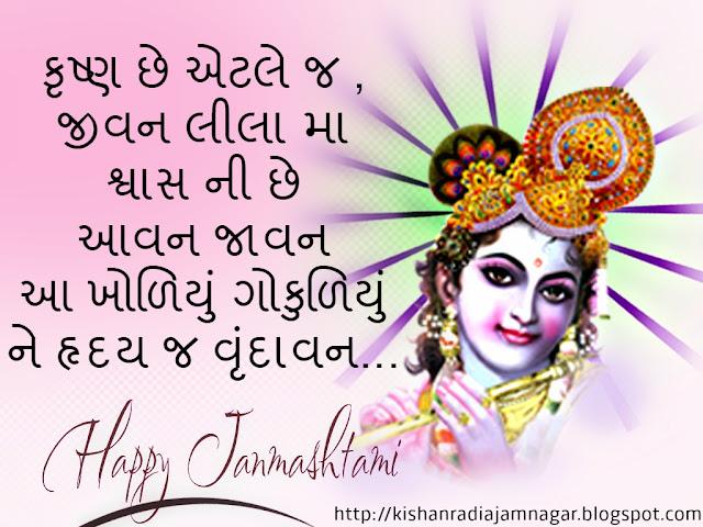 Gujarati Janmashtami Quotes Gujarati Janmashtami Wishes