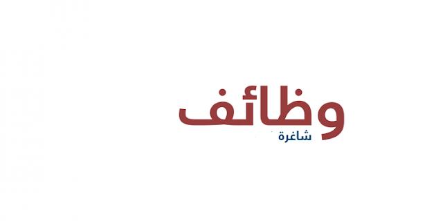 سارع بالتقديم على مجموعة وظائف مهمة بتاريخ اليوم 13/2/2017