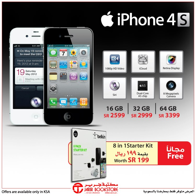 Iphone 7 Price List In Ksa