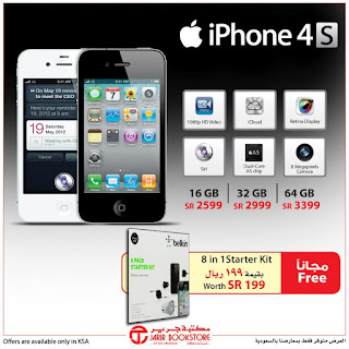 Iphone 6S 32Gb Price In Ksa Jarir - ▷ ▷ PowerMall
