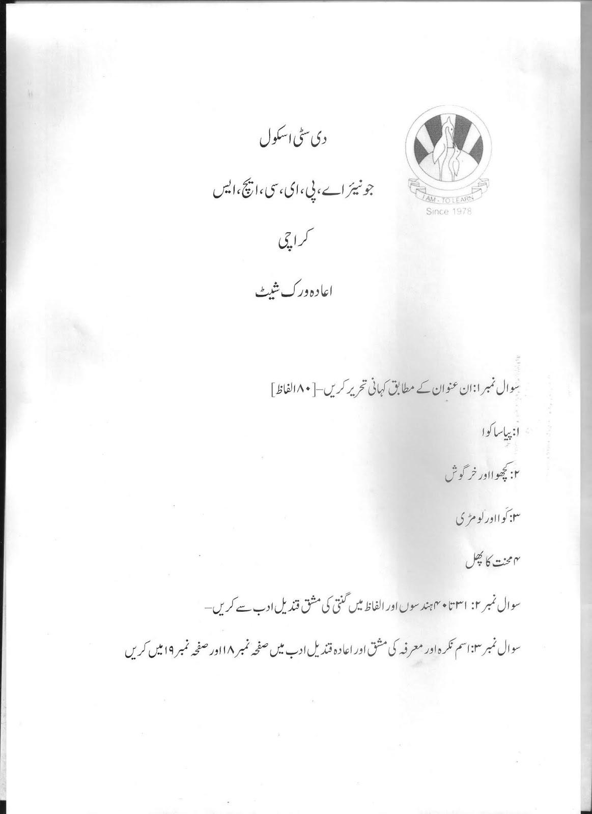 Urdu Revision Worksheet 3rd Class Test