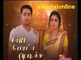 Saami potta mudichu serial in tamil episode 500 / 22 jump street