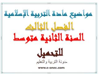 تحميل نماذج مواضيع الفصل الثالث للسنة الثانية متوسط  مادة العلوم الاسلامية