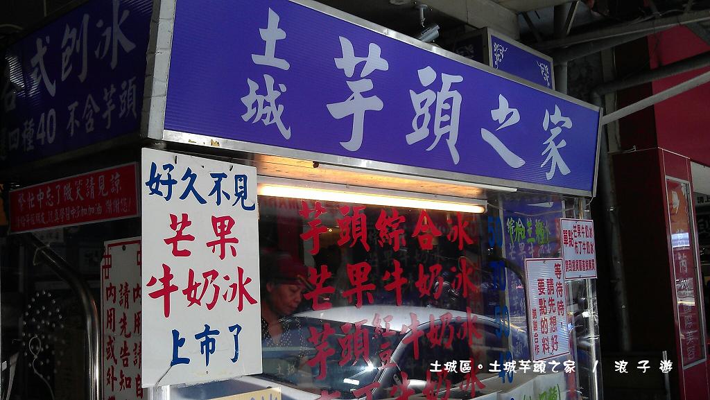 浪子 遊: [新北市] 土城區。土城芋頭之家 - 好吃芋頭,份量大滿足!!!