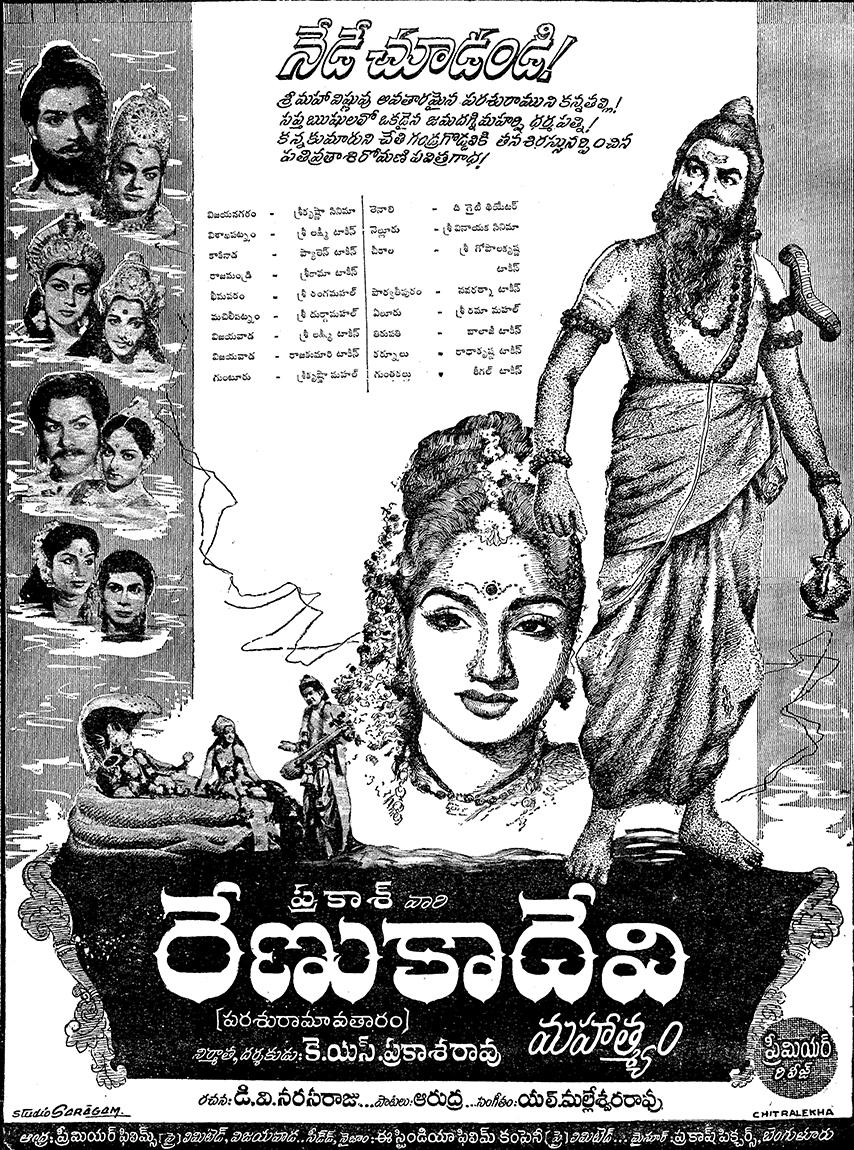 Renukadevi Mahatyam