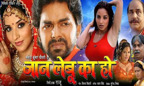 Jaan Lebu Ka Ho