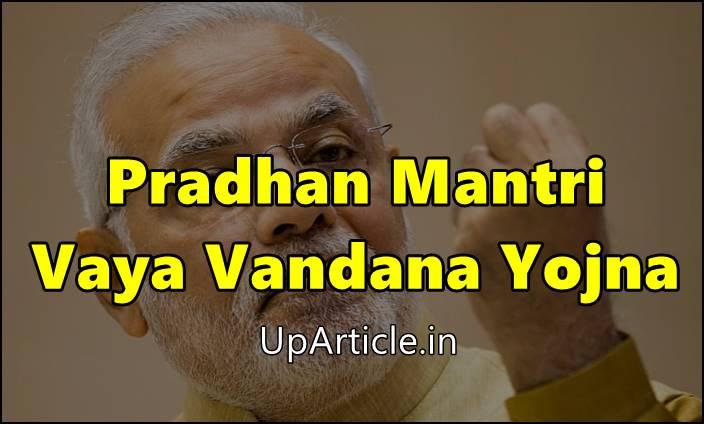 Pradhan Mantri Vaya Vandana Yojana के लिए आवेदन कैसे करें