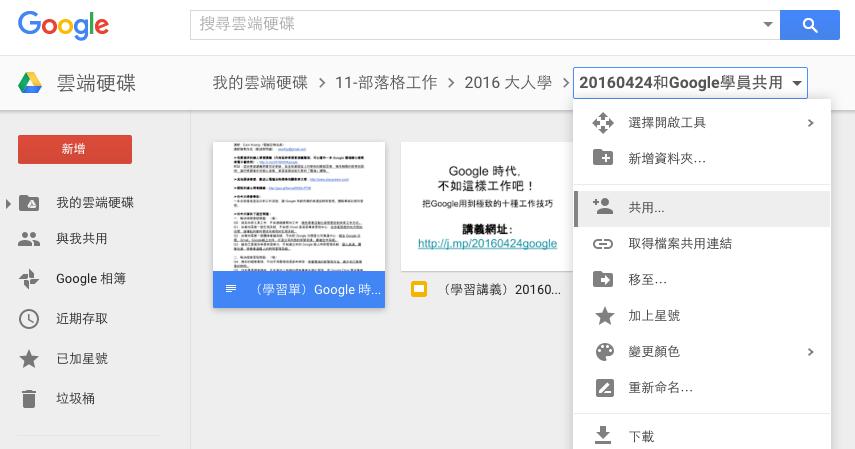 Google Drive 共用檔案潛規則,與救回他人誤刪檔案