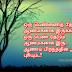 Tamil Aangal Kavithai ~ Kavithaigal