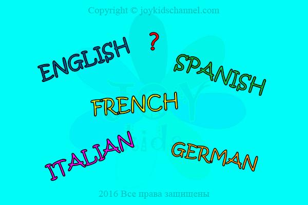 в каком возрасте начать обучение ребенка иностранному языку