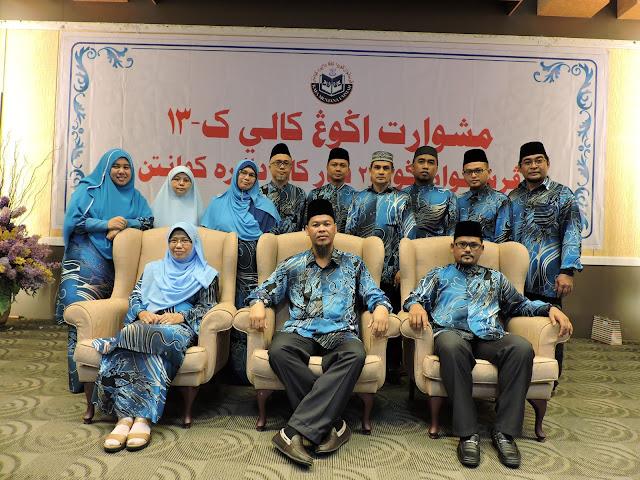 Ahli Jawatan Kuasa Persatuan Guru-Guru SAR KAFA Daerah Kuantan Sesi 2016 - 2018