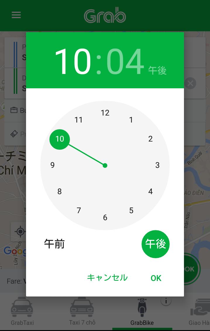 grab-application3