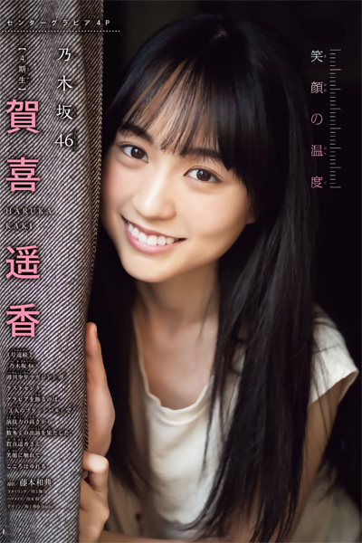Haruka Kaki 賀喜遥香, Shonen Magazine 2019 No.24 (少年マガジン 2019年24号)