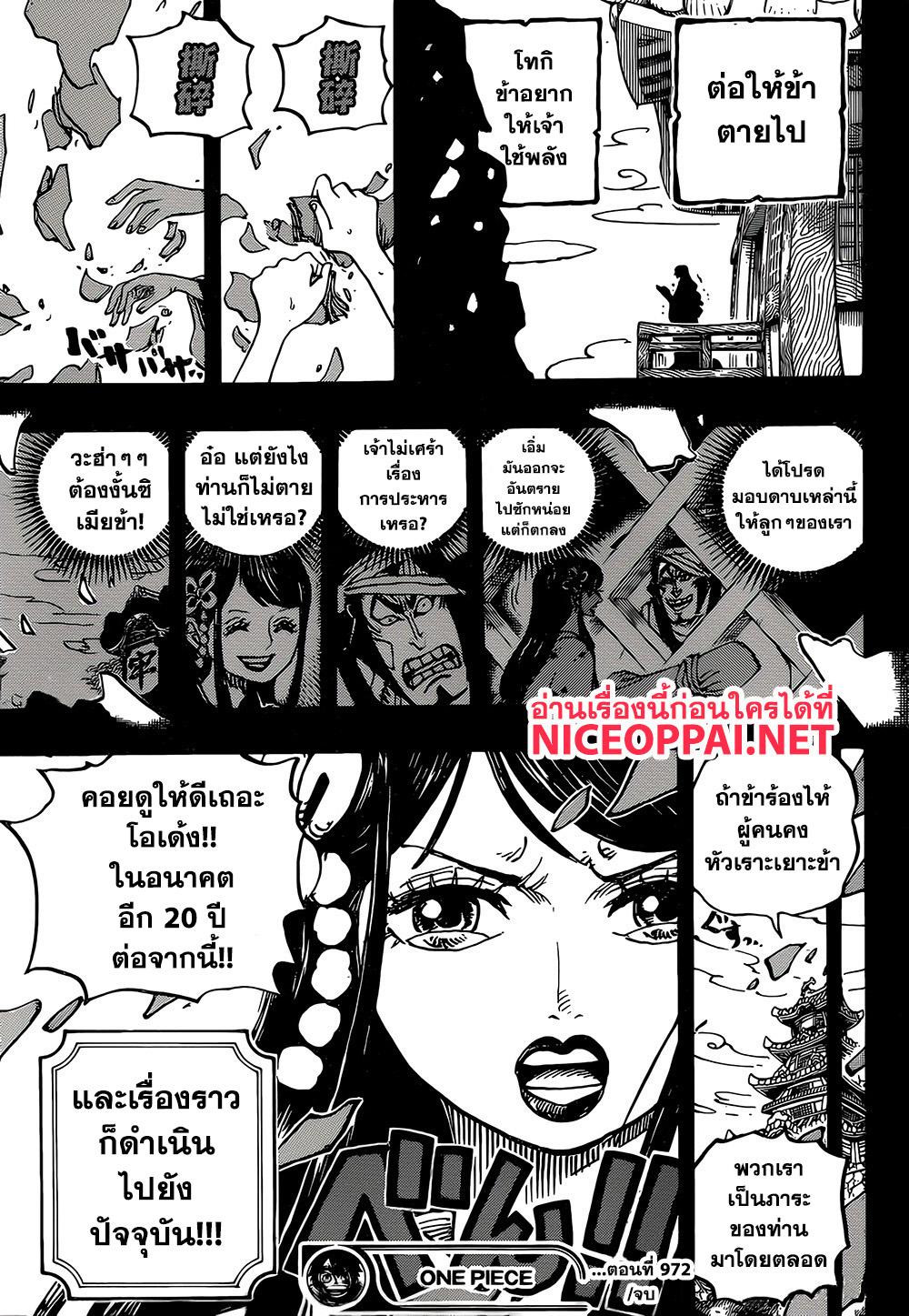 อ่านการ์ตูน One Piece ตอนที่ 927 หน้าที่ 19