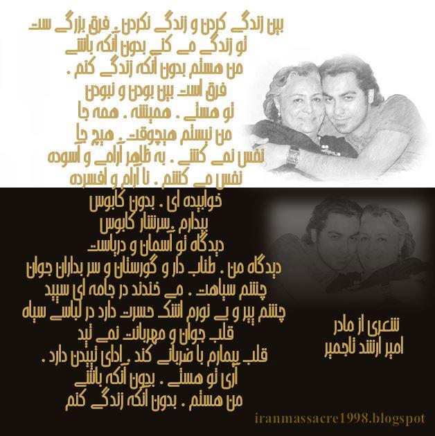 نوشته مادر #امیر_ارشد_تاجمیر