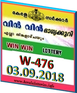 View newly added numbers in live kerala lottery result of Win Win W-476. new number in live lottery, resultkeralalotteries.info, kerala lottery result win win lottery (W-476), live keralalottery results, kerala lottery result, kerala lottery result live, 03/09/2018 win win lotteryw476, today win win lottery result, win numbers,