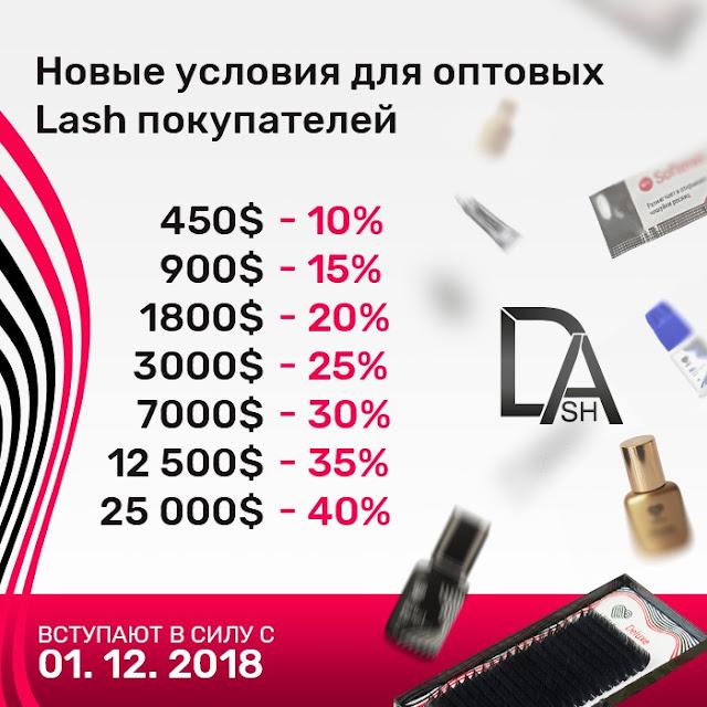 40% Акции и Скидки для Оптовых Lash покупателей