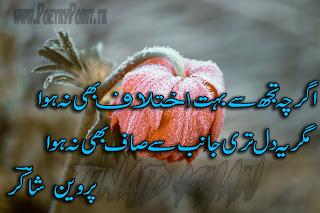 Parveen shakir sad urdu poetry
