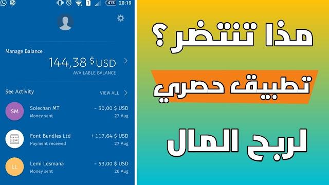أفضل 8 تطبيقات أندرويد لربح المال من الأنترنت