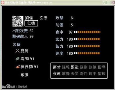 吞食天地2歷史的天空V1.03(清遠版)+完整攻略,強大的孔明傳PC復刻版!