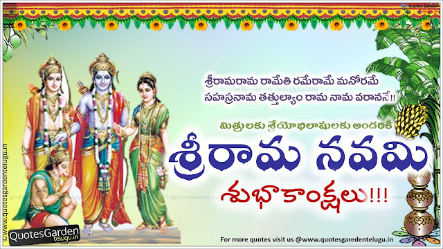 Telugu Sri Rama Navami 2017 Greetings Quotes wishes