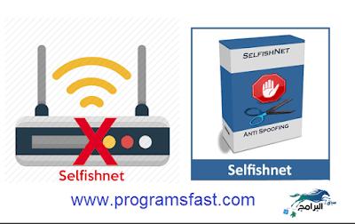 program Selfishnet