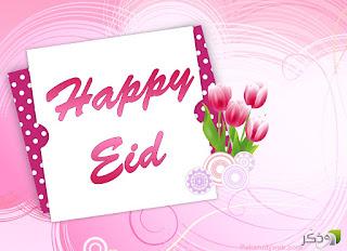 Eid Mubarak 2017 HD Image Free Download 6