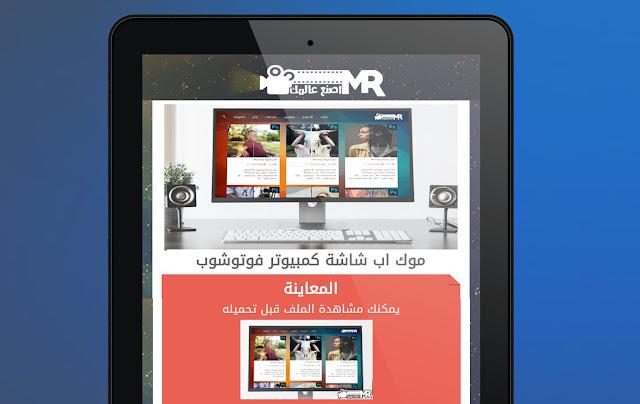 موك اب iPad Air فوتوشوب