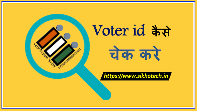 Voter-id-kaise-check-kare-voter-id-kaise-download-kare-online-voter-id