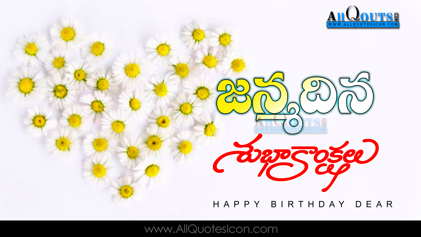 happy birthday quotes in telugu pictures best birthday greetings