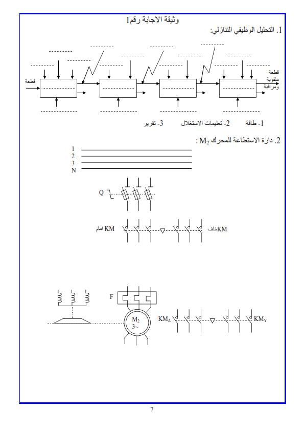 الاختبار الأول في مادة الهندسة الكهربائية للسنة الثالثة ثانوي