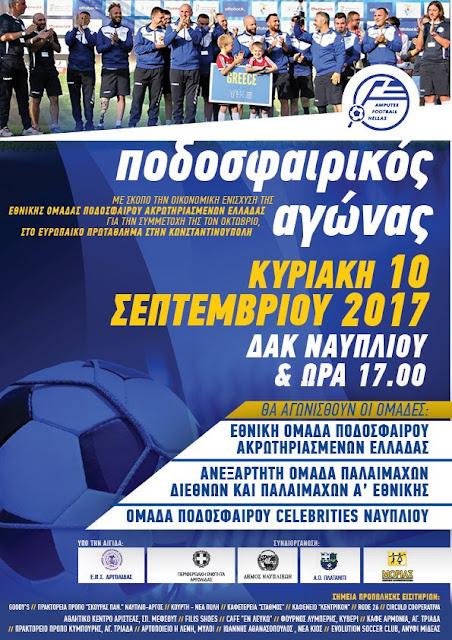 Μεγάλα ονόματα του ελληνικού ποδοσφαίρου για το φιλικό της Εθνικής ακρωτηριασμένων στο Ναύπλιο