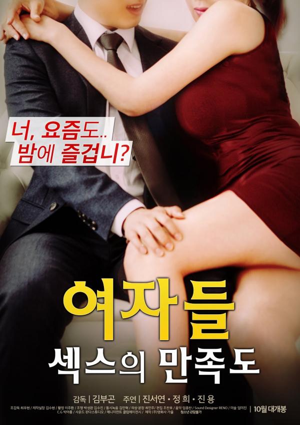 Phim Hay Mỗi Ngày: Xem phim Sự Thỏa Mãn Tình Dục Của Phụ Nữ full HD