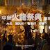[香港] 中秋各地火龍祭典