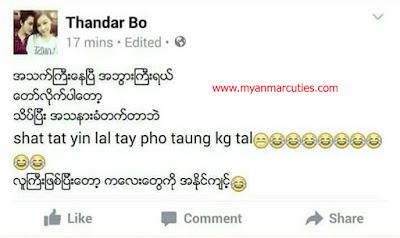 Thandar Bo