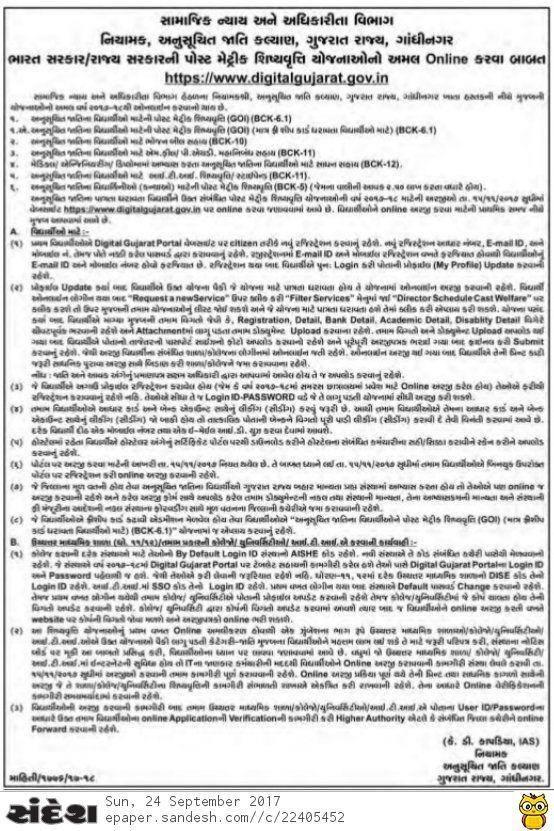 Digital Gujarat Online Scholarship